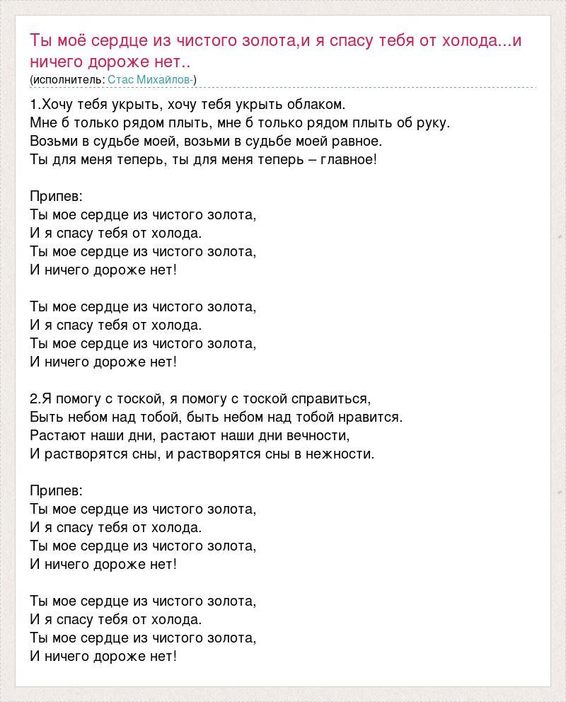 Стас михайлов ты мое сердце из чистого золота караоке песни.